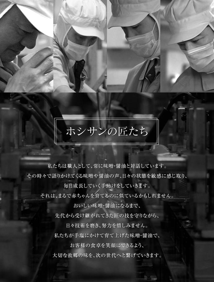 ホシサンの匠たち 【ホシサン株...