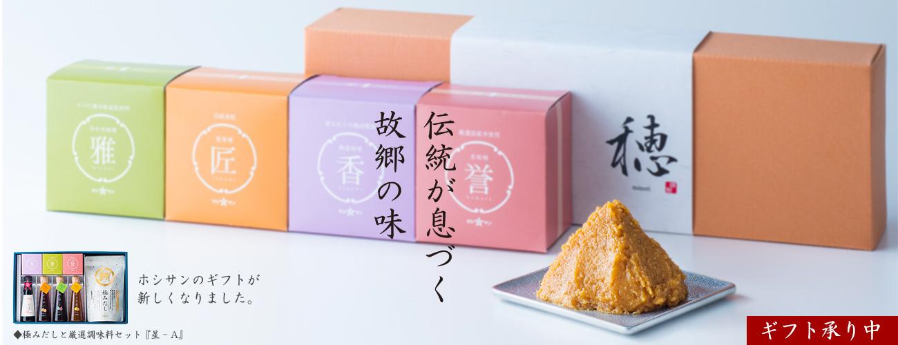 伝統が息づく故郷の味 九州熊本...