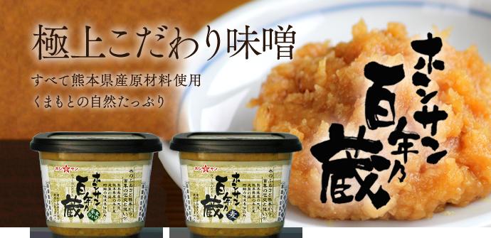 商品紹介 九州熊本のみそ・醤油...